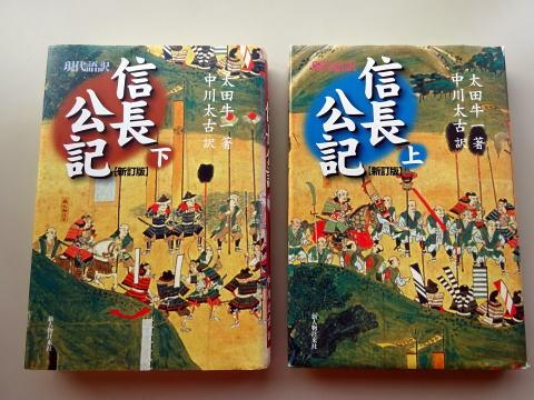 愛知、名古屋の歴史観光や史跡巡りに必須!現代語訳信長公記とは