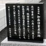 家康が竹千代時代に幽閉されていた名古屋市熱田区の加藤順盛屋敷跡
