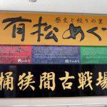場所はココ!名古屋駅から電車とバスで緑区桶狭間古戦場公園への行き方