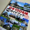 スタンプ帳付き!日本100名城公式ガイドブックの感想