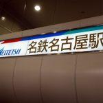 名古屋、豊橋、岡崎から電車で西尾城址公園へのアクセス方法