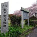 桜の名所黄金堤は古戦場だった!西尾市吉良町鎧ヶ淵古戦場と善明堤の戦い