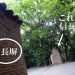 信長塀だけじゃない!熱田神宮参拝とセット可能の8つの戦国史跡
