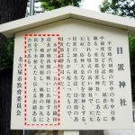 桶狭間合戦で信長が戦勝祈願した神社が熱田神宮以外にこんなにあった!