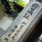 荒子城?前田城?前田利家生誕地といわれる名古屋市中川区の城