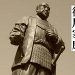 家康の源頼朝に対する気持ちはアツかった! | 熱田神宮と周辺の戦国史跡