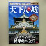信長、秀吉、家康ゆかりの城をディープに解説!歴史REAL天下人の城