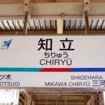 名鉄知立駅周辺の史跡巡り!知立神社や知立城そして旧東海道の史跡とは