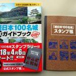 ここに注意!発売されたスタンプ帳付き続日本100名城公式ガイドブックの感想