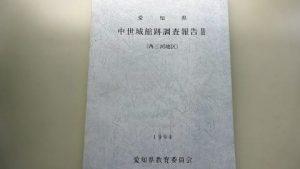 縄張り図も豊富!愛知の城址巡りに必須の愛知県中世城館跡調査報告